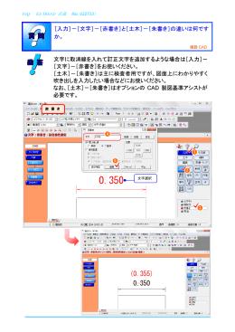 Page 1 FAQ EX-TREND 武蔵 (No. 022733) ? ! [入力]-[文字