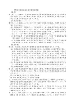 伊勢原市意思疎通支援事業実施要綱[PDF:334KB]