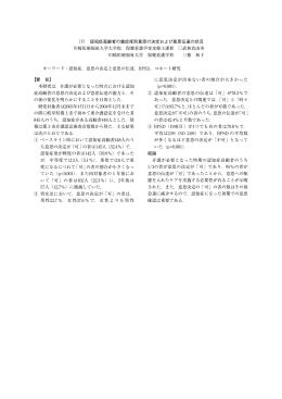 認知症高齢者の重症度別意思の決定および意思伝達の状況 川崎医療