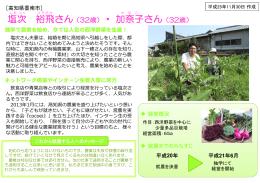 塩次 裕飛さん (32歳)・加奈子さん