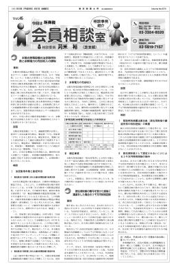 25年2月号より/苅米裕[芝支部]