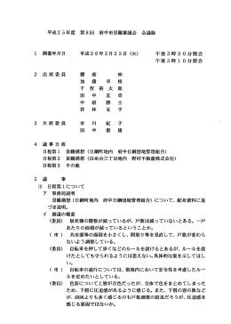 幸太友勝亙裕 庭藤賀中根林