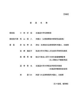 【別紙】 委 員 名 簿 委員長 小 林 好 宏 北海道大学名誉教授 委員長代理