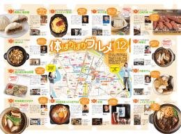 コウゲツ(宏月) ゑびす屋 NIHIRO 市場食堂さかなや 是屋 東京純豆腐