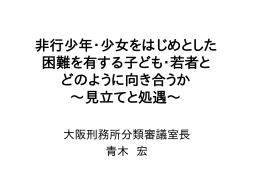 (11)青木宏 プレゼン