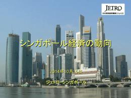 シンガポール経済の動向(2014年10月)