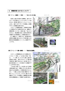 2.景観計画におけるコンセプト
