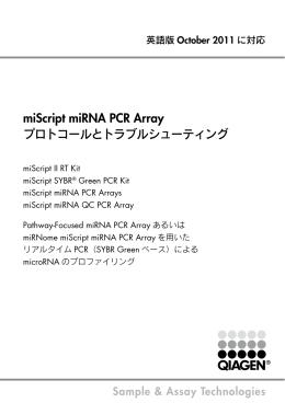 miScript miRNA PCR Array プロトコールとトラブル