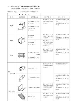 4.コンクリート二次製品外観合否判定基準(案)