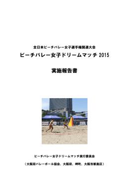 ビーチバレー女子ドリームマッチ 2015 実施報告書