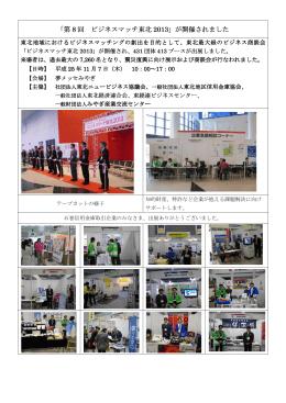 「第 8 回 ビジネスマッチ東北 2013」が開催されました