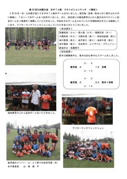 第 32 回九州惑大会 女子 7 人制 エキシビションマッチ <報告> 5 月 26
