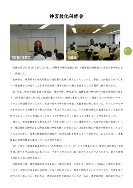 神宮教化研修会 - 愛知県神社庁