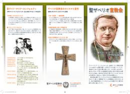 ザベリオ会を紹介するパンフレットダウンロード