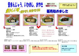 (株)昔屋 - お弁当の昔屋
