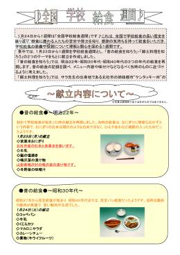 「昔の給食」献立PDFへ