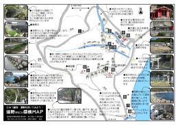 須野まるごと探検MAP - Konohanado
