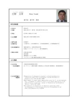 庄野 文章 - 徳島文理大学