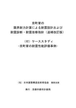京町家の 限界耐力計算による耐震設計および 耐震診断・耐震