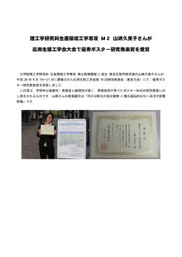 M2山崎久美子さんが応用生態工学会にて優秀ポスター研究発表賞を