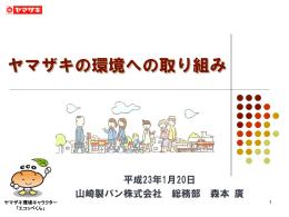 山崎製パン株式会社 - カーボン・オフセットフォーラム(J-COF)