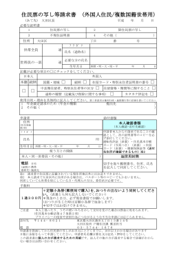 住民 票 本人 以外 住民票|武蔵野市公式ホームページ