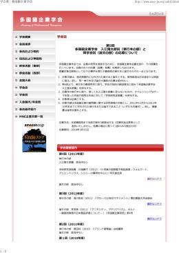 学会賞 | 多国籍企業学会 http://www.mne