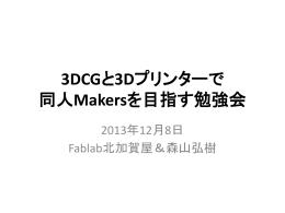 3DCGと3Dプリンターで 同人Makersを目指す勉強会