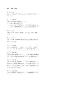 6AB31 定款 [台湾]