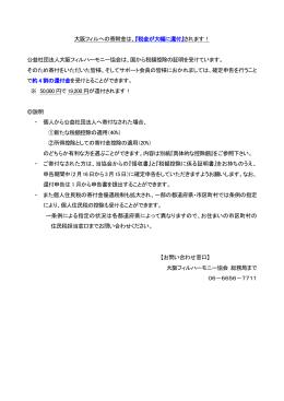 大阪フィルへの寄附金は、『税金が大幅に還付』されます! 公益社団法人