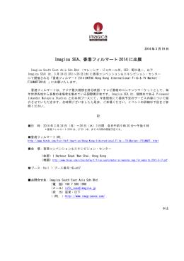 Imagica SEA、香港フィルマート 2014 に出展