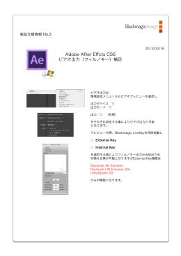 Adobe After Effcts CS6 ビデオ出力(フィル/キー)補足