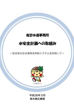 鬼怒水道事務所水安全計画(公表版)(PDF:603KB)