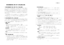 震災津波関連資料の必要性と現状 (PDFファイル 118.1KB)