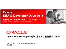 Oracle SQL Developerの使い方および最新機能ご紹介