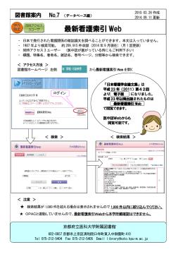 最新看護索引 Web