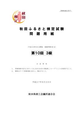 秋田ふるさと検定試験 問 題 用 紙 第10回 3級
