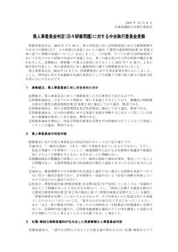 日々研修問題 - of 兵庫県高等学校教職員組合