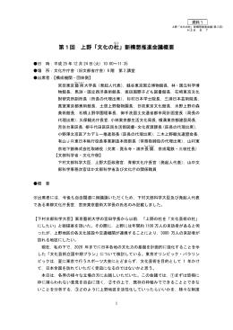 第1回 上野「文化の杜 」新構想推進会議概要