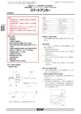 スマートアンカー - 株式会社トップ