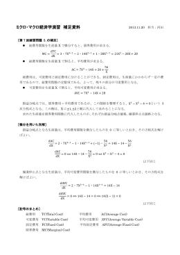 ミクロ・マクロ経済学演習 補足資料