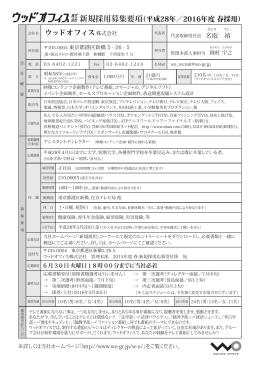 新規採用募集要項(平成28年/2016年度 春採用) ウッドオフィス株式会社