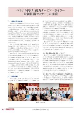 ベトナム向け「動力タービン・ボイラー 最新技術セミナー」の開催