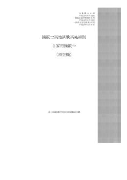 滑空機 - 日本航空機操縦士協会