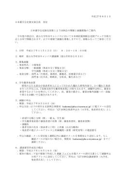 日本薬学会北陸支部第127回例会の開催と演題募集のご案内