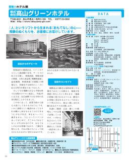会社高山グリーンホテル