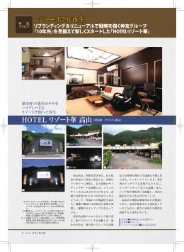 レジャーホテル再生 HOTEL リゾート華 高山(旧名称 - happy