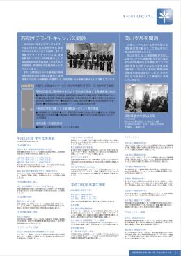 西部サテライトキャンパス開設 岡山支局を開局