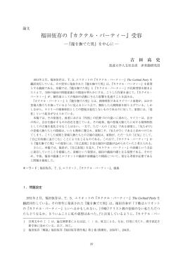 福田恆存の『カクテル・パーティー』受容 - 筑波大学大学院 人文社会科学
