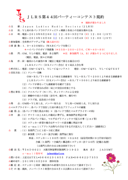 yl contest規約